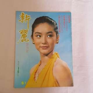 新丽创刊号 magazine