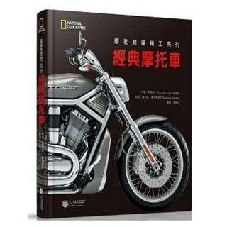(省$60)<20170508 出版 85折訂購台版新書> 國家地理精工系列:經典摩托車, 原價 $400, 特價 $340