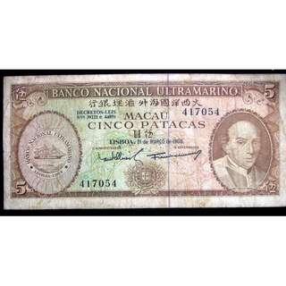 1968年葡屬澳門(Macau)大西洋國海外匯理銀行賈神父像葡女神目送出洋船隊伍圓(Patacas)鈔票