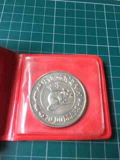 1984 $10 Coin (Rat)