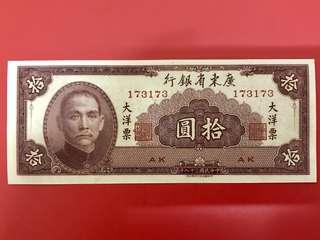 「絕版靓號」173173 民國三十八年,廣東省大洋票10元