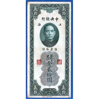 People's Republic of China China 1930 20 customs gold units