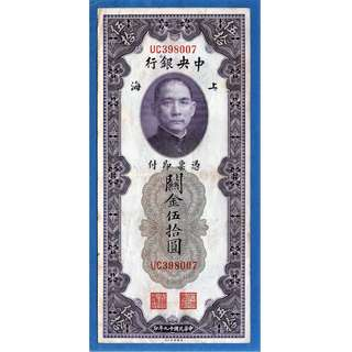People's Republic of China 1930 50 customs gold units