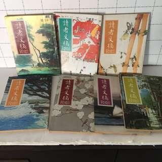 Readers Digest (Chinese versions) 读者文摘 1979/1984- 10本,- 书号:Q