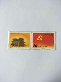 China J178 70th Anniversary