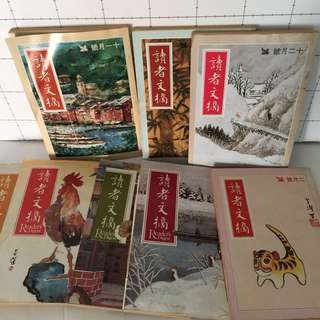 Readers Digest (Chinese versions) 读者文摘 1981+1986+/1979. 8本,- 书号:S