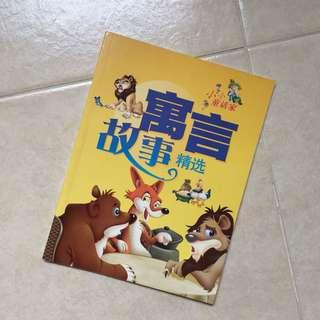 Chinese Story Book: 寓言故事精选