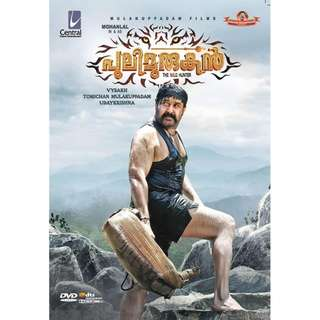 Mohanlal greatest hits of all time