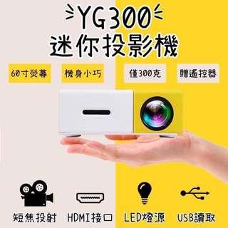 史上最小的 LED 投影機 YG-300 手機大小小 家庭外遊必備