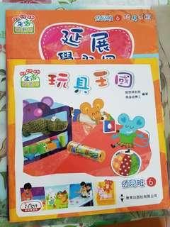 生活學習套 幼兒班6 玩具王國