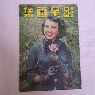 影星画集 magazine