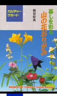 Origami Alpine Flowers (Japanese)