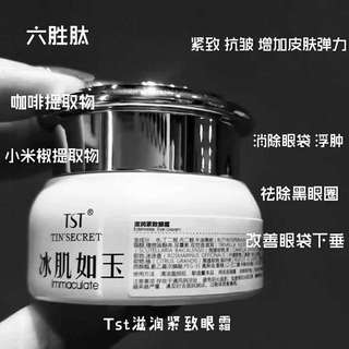 TST Eye Cream/ 眼霜