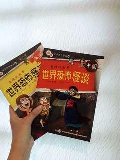 Chinese horror book 《世界恐怖怪谈》