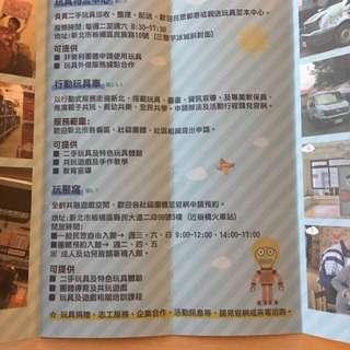 板橋玩具銀行 徵志工 歡迎捐玩具 協助分類玩具