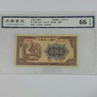 1949年第一版人民币貳佰圓(煉鋼)己評级66EPQ