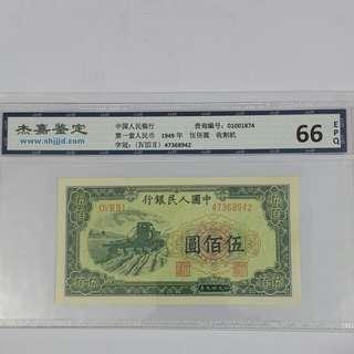 1949年第一版人民币伍佰圓(收割机)已評級66EPQ