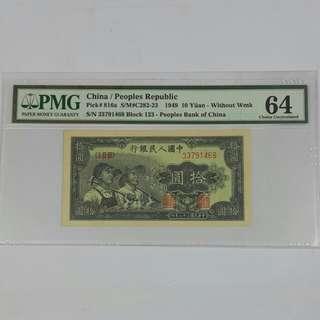 1949年第一版人民币(工農)拾圓已評級PMG64