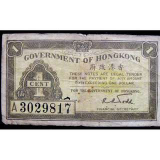 1941年英屬香港政府皇冠壹仙臨時輔幣鈔票(英皇佐治六世時期)