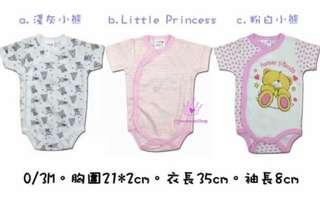 出口 純棉 初生 0-3m 嬰兒 BB 前開胸 前開扣 短袖 連身 夾衣
