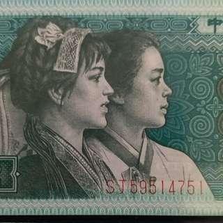 1980年 SJ冠  貳角 第四版 人民幣 全新直版 10連號