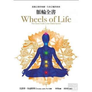 (省$38)<20170428 出版 8折訂購台版新書>脈輪全書:意識之旅的地圖,生命之輪的指南, 原價 $193 , 特價$155