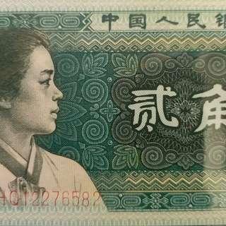 1980年 HQ早期高檔字冠 貳角 第四版 人民幣 全新直版