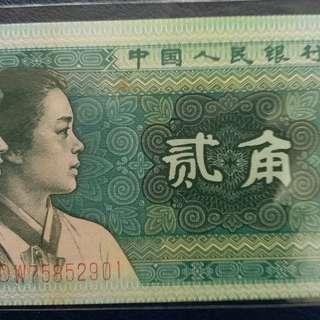 1980年 DW早期高檔字觀 貳角 第四版色人民幣 全新直版