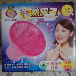 🚚 台灣製耐熱環保熱風罩 直髮/捲髮造型