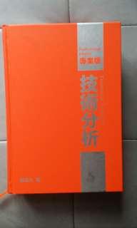 專業版技術分析 盧志光 K線分析  股票入門新手書籍 技術分析