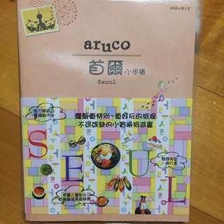 🚚 首爾旅遊書
