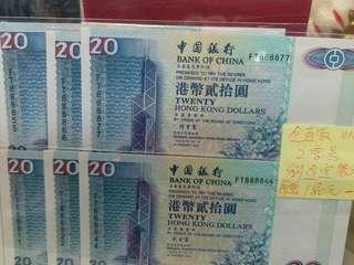 中國銀行 20元 兩字號!2222開頭!每張
