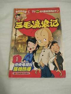 San mao comics vol 1
