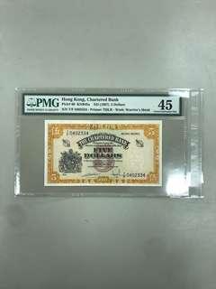 67年PMG渣打銀行黃匙伍圓