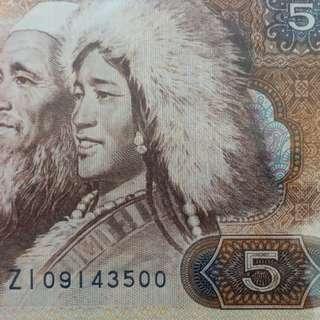 1980年 ZI補號 伍圓 第四版 人民幣 全新直版