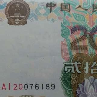 1999年 AI補號 貳拾圓 第四版 人民幣 全新直版