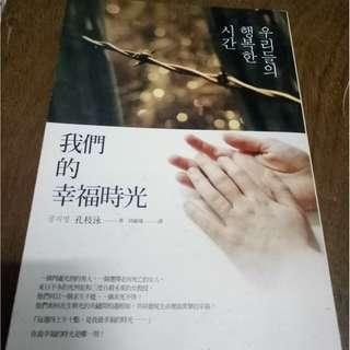 🚚 我們的幸福時光 孔技泳 麥田出版
