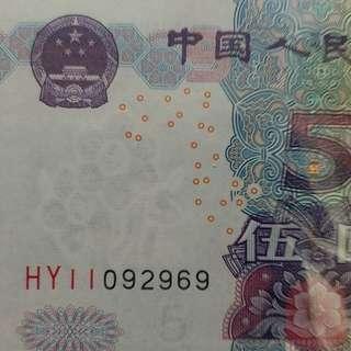 2005年 HY補版 伍圓 5元 第五版 人民幣 全新直版
