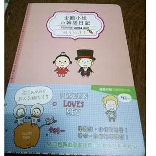 🚚 企鵝小姐的韓語日記:親愛的達令 Penguin Loves Mev(1書1MP3,隨書附贈可愛明信片組) by企鵝小姐