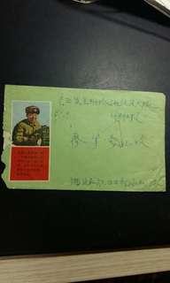 文革時期中國軍郵實寄封