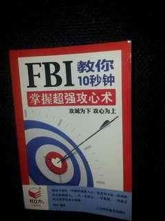 《FBI教你10秒鐘掌握超強攻心術——攻城為下,攻心為上》