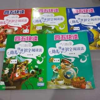 四五快读 (5 本书)