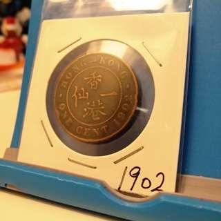 1902年一仙1仙壹仙港幣