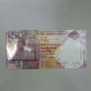 滙豐銀行150週年紀念鈔靓号码AB196689
