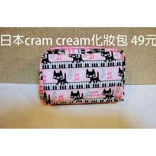 🚚 日本cram cream 化妝包