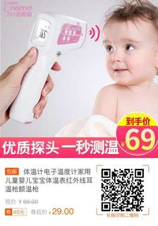 (淘寶$40優惠券)體溫計電子溫度計家用兒童嬰兒寶寶體溫表紅外線耳溫槍額溫槍