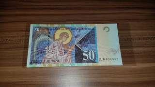 1996年馬其頓50元