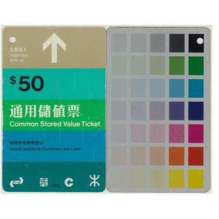 第三代通用儲值票, 面值$50, 票背附有35格色辨