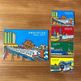 港鐵MTR 與你同行35載 紀念車票 包平郵