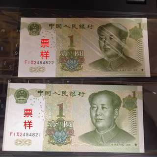 China RMB 1 & 5 Yuan Banknotes (Running Serial Number Pair)